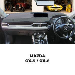 ムーンアイズ マツダ CX-5 / CX-8 (MAZDA) オリジナル ダッシュボードマット|mooneyes
