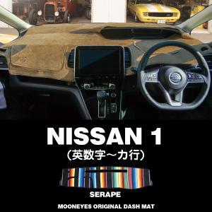 NISSAN(日産)用 オリジナル サラぺ DASH MAT (ダッシュマット)|mooneyes