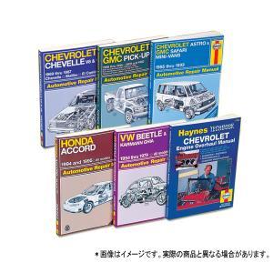 ヘインズ オートモーティブ リペア マニュアル Chevrolet|mooneyes