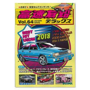 高速有鉛デラックス Vol. 64 2018年 8月号|mooneyes