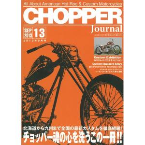 CHOPPER Journal Vol.13|mooneyes