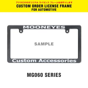 カスタム ライセンス フレーム JPNサイズ/JPNピッチ カーボン ファイバー ルック<19.6cm×33.8cm>|mooneyes