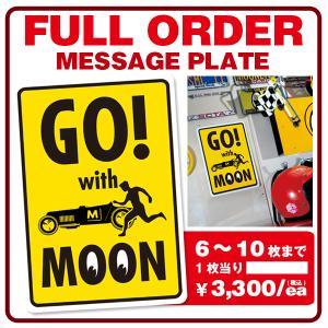 【6〜10枚まで】フル オーダー メッセージ プレート mooneyes