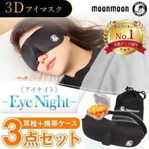 ポイント10倍/ ムーンムーン 3D アイマスク EyeNight アイナイト 安眠 旅行グッズ 快眠グッズ 立体型 圧迫感なし 疲れ目 収納袋付き moonmoon