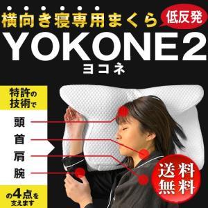 枕 肩こり 首こり 低反発 いびき防止 安眠枕 横向き枕 ストレートネック(白色)の写真