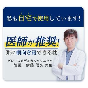 横向き枕 YOKONE3 いびき 睡眠時無呼吸症候群 枕 ヨコネ3|moonmoon|02