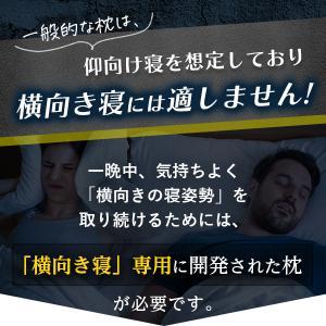 横向き枕 YOKONE3 いびき 睡眠時無呼吸症候群 枕 ヨコネ3|moonmoon|08