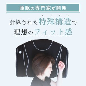 横向き枕 YOKONE3 いびき 睡眠時無呼吸症候群 枕 ヨコネ3|moonmoon|10