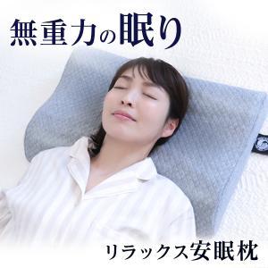 Y!プレミ会員500円OFF★ 枕 まくら ピロー 安眠枕 頭圧分散 Dr.Moon 枕 ウレタン枕...