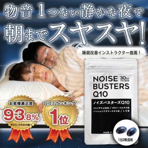 ムーンムーン ノイズバスターズ Q10 いびき防止 いびき対策 サプリ 還元型コエンザイム えごま油...