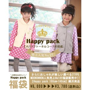 子供服 女の子 Happy Pack福袋 100cm 110cm 120cm 130cm 140cm アイアムマリリン IamMarilyn|moononnon