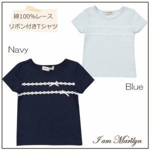子供服 女の子 Tシャツ 半袖 日本製綿100%レースリボンつき ネイビー ブルー 110cm 120cm 130cm 140cm 150cm アイアムマリリン IamMarilyn|moononnon