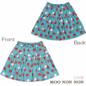 子供服 女の子 スカート 膝丈 普段着 通学着 お出かけ着 日本製綿100%リンゴ柄フルーツプリントギャザー ブルー 【むーのんのん moononnon】|moononnon