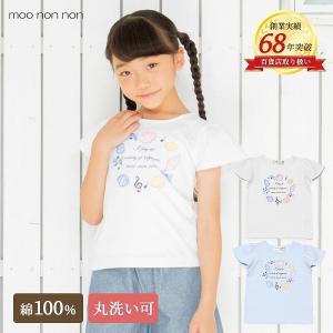 子供服 女の子 Tシャツ 半袖 普段着 通学着 綿100%貝殻モチーフ&ロゴ&音符 オフホワイト ブルー むーのんのん moononnon moononnon