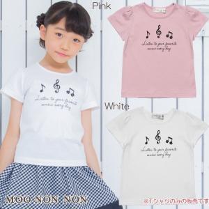 子供服 女の子 Tシャツ 半袖 普段着 通学着 綿100%音符&ロゴプリント ピンク オフホワイト 120cm 130cm 140cm 150cm 160cm むーのんのん moononnon|moononnon