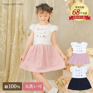 子供服 女の子 半袖 普段着 ベビーサイズ  綿100%リボンつきアクセサリー洋服プリント切り替え ピンク ネイビー むーのんのん moononnon moononnon