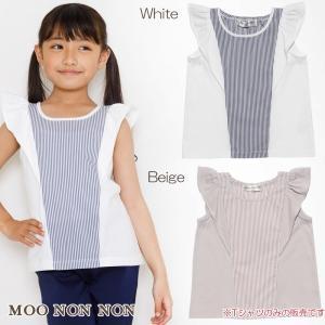 子供服 女の子 Tシャツ ノースリーブ 普段着 通学着 ストライプ柄フリル付き オフホワイト ベージュ むーのんのん moononnon|moononnon