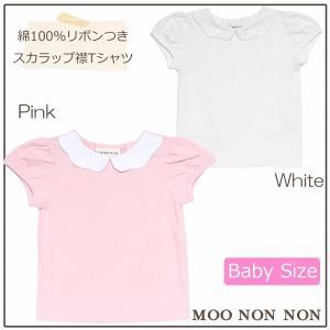子供服 女の子 Tシャツ 半袖 ベビー服 綿100% リボン付きスカラップ衿 オフホワイト ピンク 80cm 90cm 95cm むーのんのん MOONONNON|moononnon