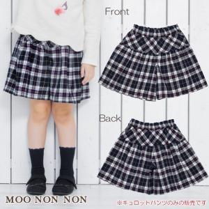 子供服 女の子 キュロット 膝丈 日本製 普段着 通学着 チェック柄ウエストゴムポケット付きキュロットパンツ ネイビー むーのんのん moononnon|moononnon