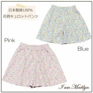 子供服 女の子 キュロットパンツ 膝丈 普段着 通学着 日本製綿100%小花柄ポケットつき ピンク ブルー アイアムマリリン IamMarilyn|moononnon