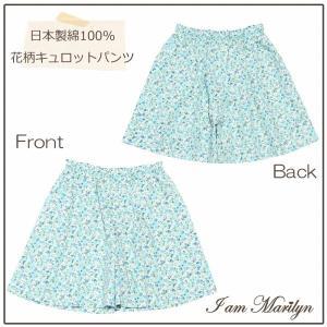 子供服 女の子 キュロットパンツ 膝丈 普段着 通学着 日本製 綿100%小花柄ポケット付き ブルー 130cm 140cm 150cm 160cm アイアムマリリン IamMarilyn|moononnon