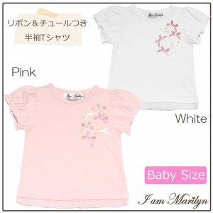 子供服 女の子 Tシャツ 半袖 ベビー服 綿100% リボンつき裾チュールフリル パフスリーブ オフホワイト ピンク アイアムマリリン IamMarilyn|moononnon