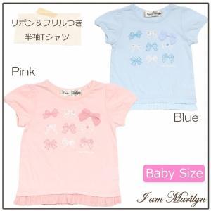 子供服 女の子 Tシャツ 半袖 ベビー服リボン付き&プリントチュールフリル ピンク ブルー 80cm 90cm 95cm アイアムマリリン IamMarilyn|moononnon