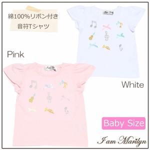子供服 女の子 Tシャツ 半袖 ベビー服 綿100%音符&リボンつき ピンク オフホワイト 80cm 90cm 95cm アイアムマリリン IamMarilyn|moononnon