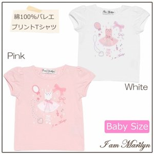 子供服 女の子 Tシャツ 半袖 ベビー服 綿100%バレエプリントチュールつき ピンク オフホワイト 80cm 90cm 95cm アイアムマリリン IamMarilyn|moononnon
