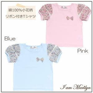 子供服 女の子 Tシャツ 半袖 日本製綿100%花柄×チュール袖リボン付き ピンク ブルー 100cm 110cm 120cm 130cm 140cm 150cm アイアムマリリン IamMarilyn|moononnon