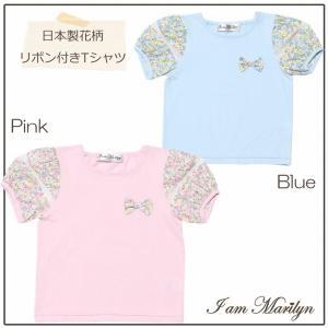 子供服 女の子 Tシャツ 半袖 普段着 通学着 日本製綿100% 花柄リボン付きチュール袖 ピンク ブルー アイアムマリリン IamMarilyn|moononnon