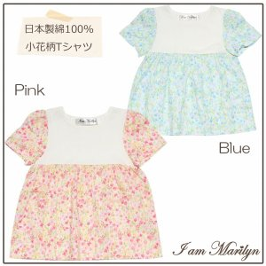 子供服 女の子 Tシャツ 半袖 普段着 通学着 日本製 綿100%花柄切り替え五分袖Aライン ピンク ブルー アイアムマリリン IamMarilyn|moononnon