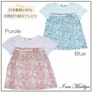 子供服 女の子 Tシャツ 半袖 普段着 通学着 日本製 綿100% 小花柄切り替えリボン付き ブルー パープル アイアムマリリン IamMarilyn|moononnon