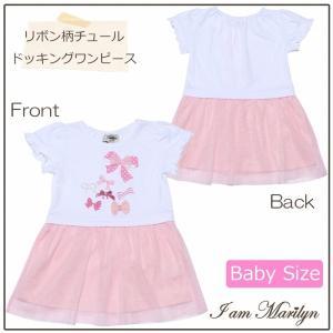 子供服 女の子 ワンピース・ジャンパースカート 半袖 ベビー服 綿100% リボンプリントチュールドッキング ピンク アイアムマリリン IamMarilyn|moononnon