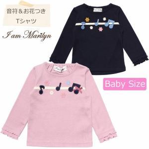 子供服 女の子 Tシャツ 長袖 ベビーサイズ 普段着 通園着 音符&お花つき ピンク ネイビー 80cm 90cm アイアムマリリン IamMarilyn|moononnon