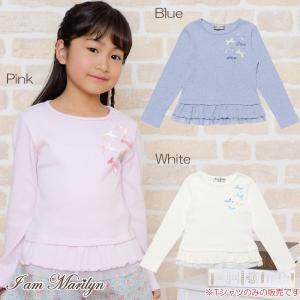 子供服 女の子 Tシャツ 長袖 普段着 通学着 リボン&チュールフリルつき リブ編み素材 ピンク オフホワイト ブルー アイアムマリリン IamMarilyn|moononnon