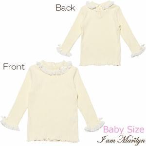 子供服 女の子 Tシャツ 長袖 普段着 通園着 ベビーサイズ 綿100%レース&リボン付きタートルネックリブ素材 オフホワイト アイアムマリリン IamMarilyn moononnon