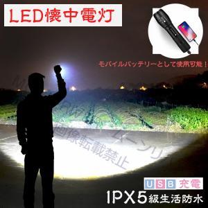 LED懐中電灯 LED 懐中電灯 USB充電 強力 高輝度 懐中電灯 led 軍用 T6 懐中電灯型...