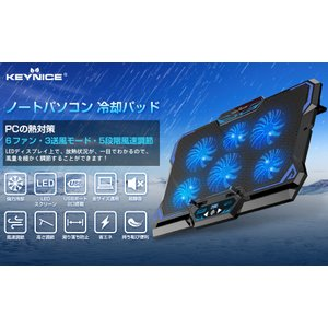 【KEYNICE公式ショップ】KEYNICE 冷却ファン ノートパソコン 冷却パッド  USBポート...
