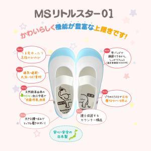 ムーンスター 上履き 子供靴 MSリトルスター01 14.0cm〜21.0cm(ハーフサイズ有り) 上靴 お受験 面接 入園式 入学式 moonstar moonstar 04