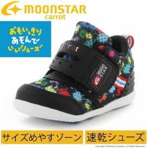 【セール】 子供靴 ベビーシューズ ムーンスター キャロット...
