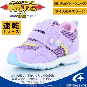 [セール] 足幅が広めのお子さまに向けた「3E」商品です。子どもの足の成長をサポートする「4つの機能...