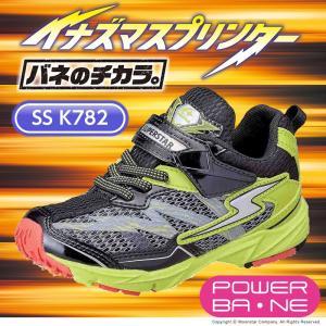 バネのチカラ 子供靴 【セール50%OFF】 キッズスニーカ...