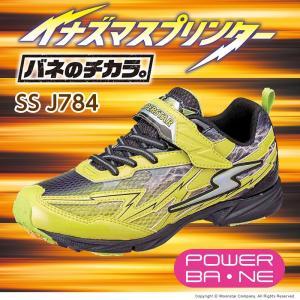 【ベイブレードバーストコラボ】バネのチカラ 子供靴 ジュニア...