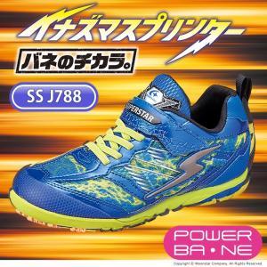 バネのチカラ 子供靴 【セール50%OFF】 ジュニアスニー...