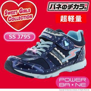バネのチカラ 子供靴 ジュニアスニーカー 女の子...の商品画像