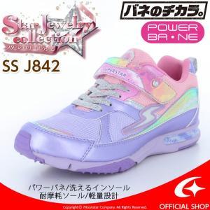 5498486317f58 バネのチカラ ムーンスター  セール  子供靴 ジュニアスニーカー 女の子 スーパースター SS
