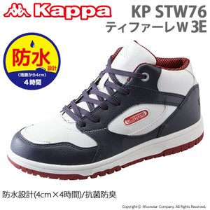 イタリア発祥のスポーツブランド『Kappa』のクラシックバスケットテイストのスノトレレディースMID...