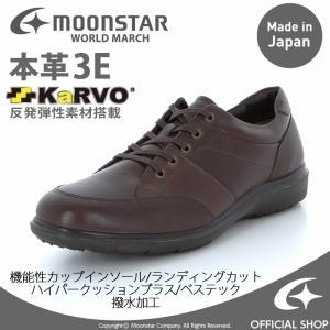 [セール] 日本人のために研究・開発した「ムーンスター ワールドマーチ」のメンズ用ウォーキングシュー...