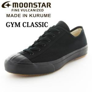 ムーンスター 「MADE IN KURUME」(福岡県久留米市) の高品質国産スニーカー。1960年...